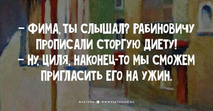 Чтоб я так жил! 15 одесских анекдотов
