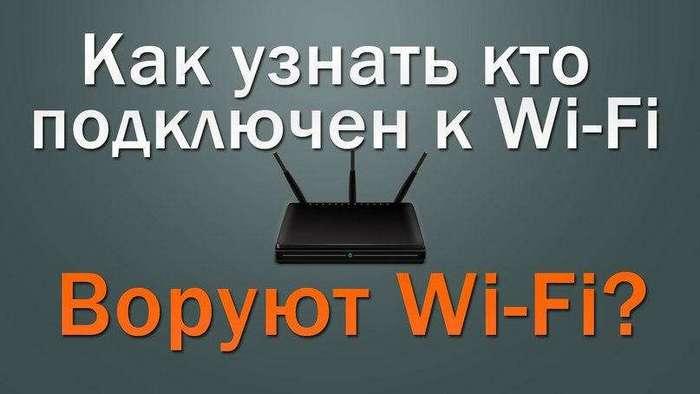 Как узнать, кто подключён к вашей Wi-fi сети?