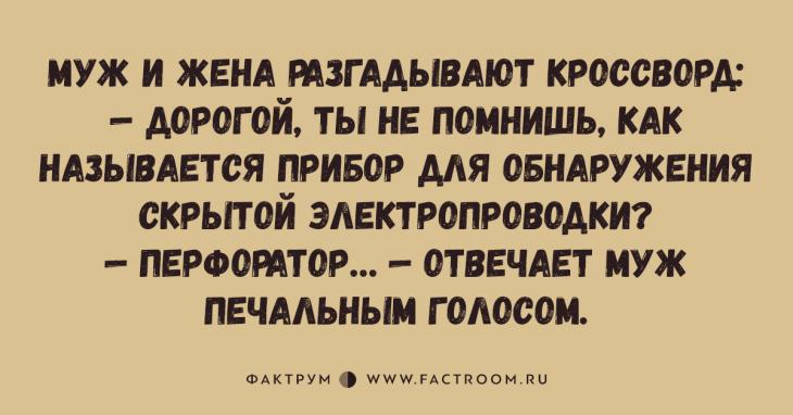 ДЕСЯТКА АНЕКДОТОВ, ВЫЗЫВАЮЩИХ ГРОМКИЙ ХОХОТ