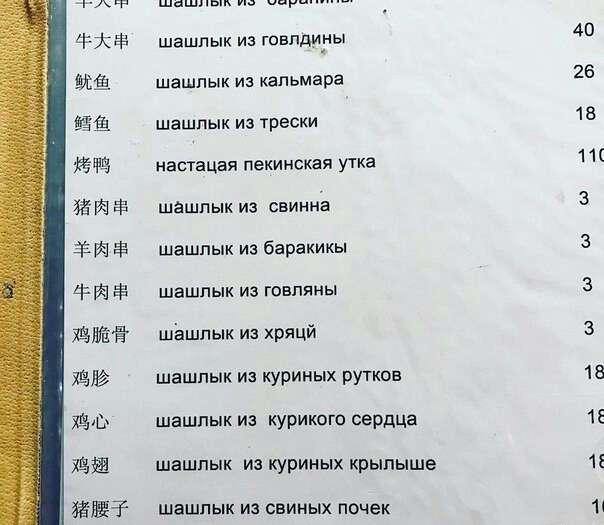 Сковородок подлинник, или новые ляпы китайских производителей