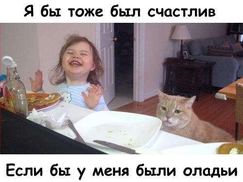 Смеяться, право, не грешно