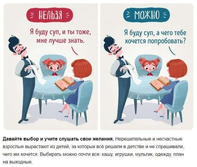 10 заповедей опытного отца двоих детей.