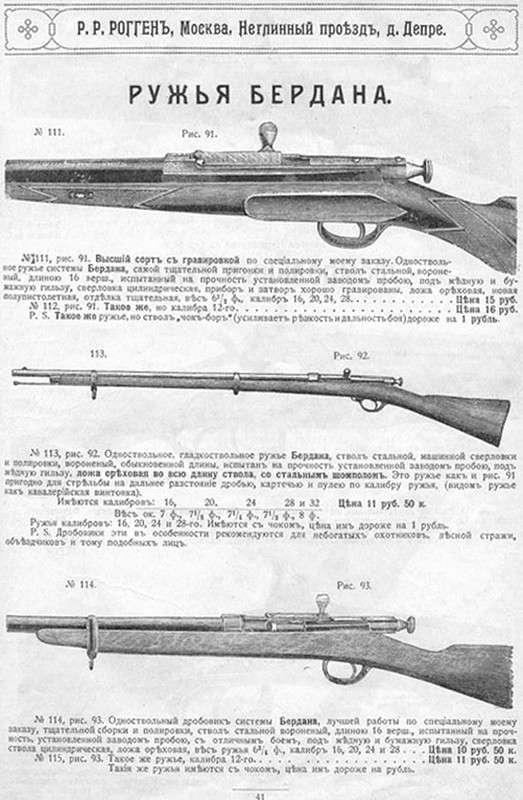 Что такое -берданка- или снайперы Дикого Запада