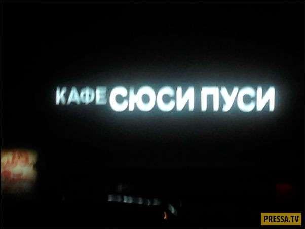 Смешные объявления, реклама и прочие маразмы (32 фото)