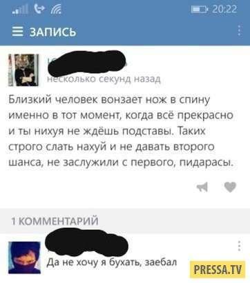 Смешные комментарии и sms (39 скриншотов)