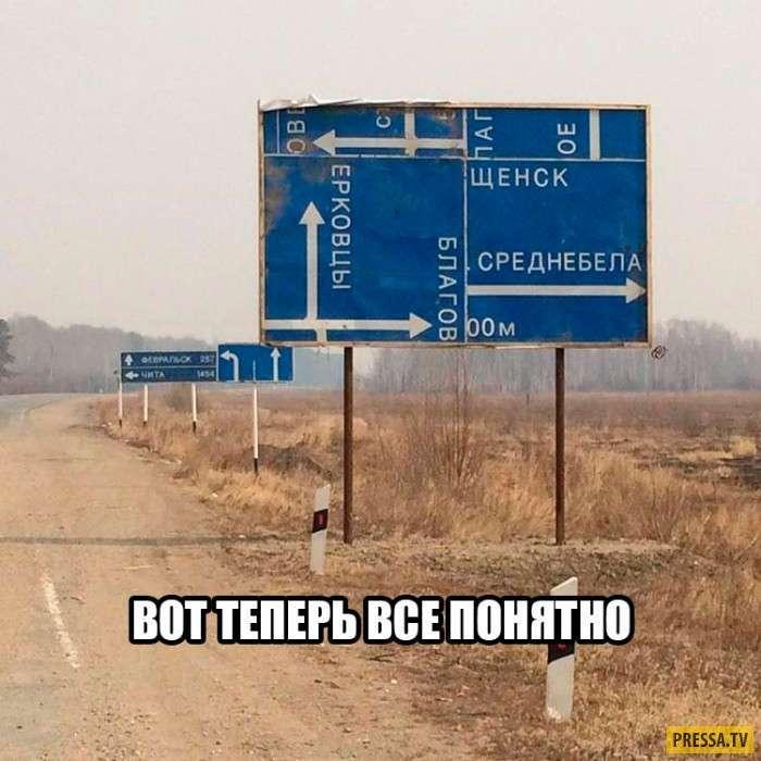 Автоприколы и смешные ситуации с Российских дорог (47 фото)