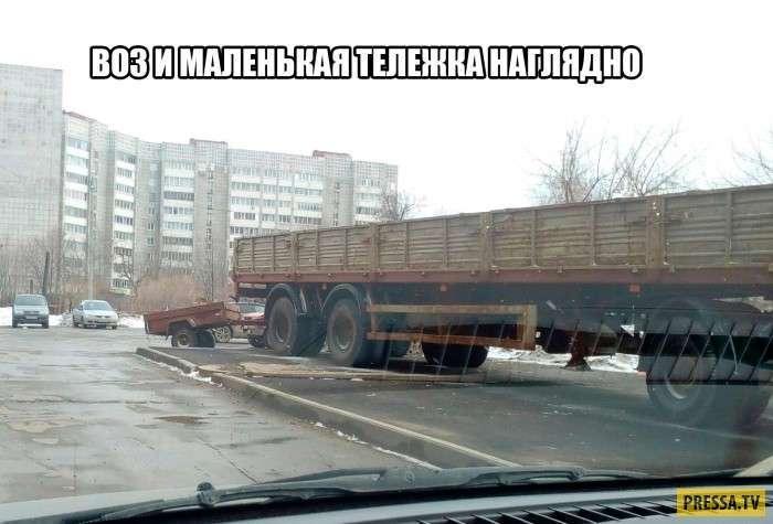 Автоприколы с Российских дорог (49 фото)