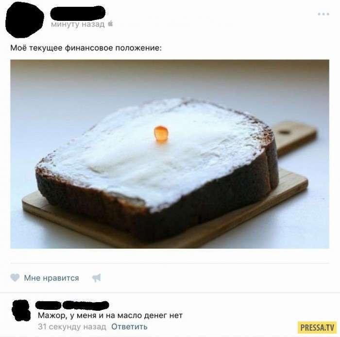 Смешные комментарии и sms (35 скриншотов)