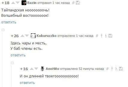 Смешные комментарии и смс (41 скриншот)