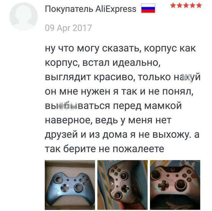 Отзывы с AliExpress, которые поднимут вам настроение