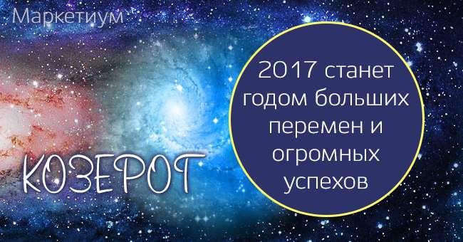 Узнайте, что готовит вам 2017 год в зависимости от вашего знака Зодиака
