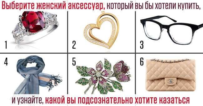 Выберите аксессуар, который вы бы хотели купить, и узнайте, какой вы подсознательно хотите казаться