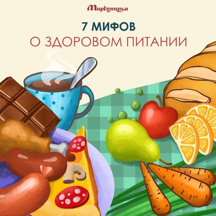 7 мифов о здоровом питании