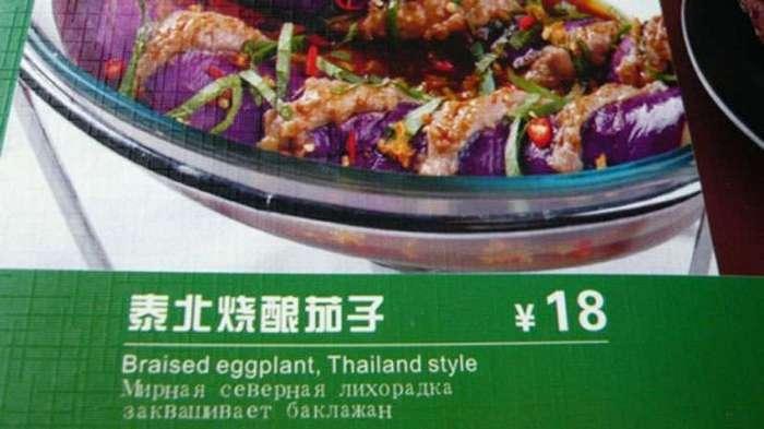 18 самых отпадных переводов меню. N12 - просто шедевр!