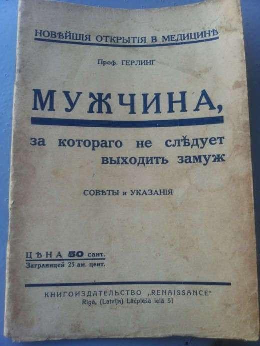 Согласно руководству 1930-го года, для брака не подходят именно ЭТИ мужчины
