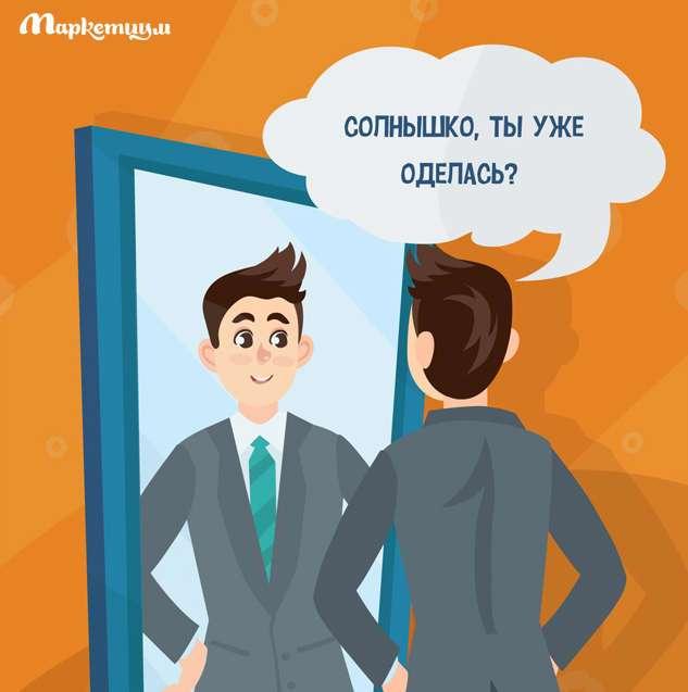 Как мужчины и женщины смотрят в зеркало