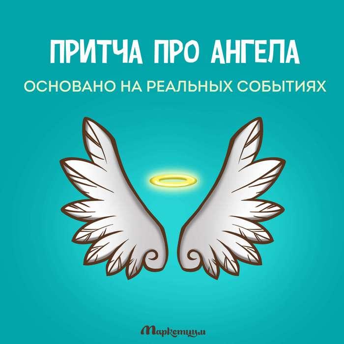 Притча про ангела. Основано на реальных событиях
