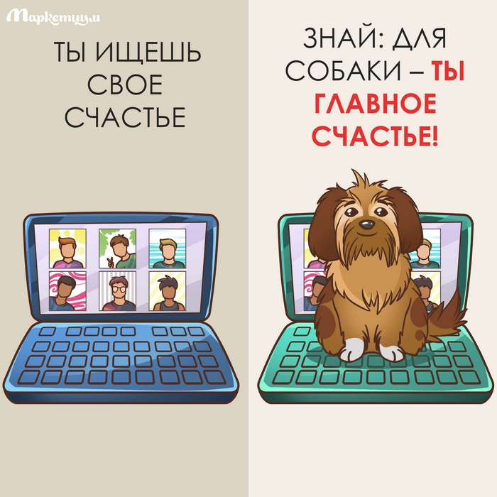 Для собаки ты - всегда лучшая!