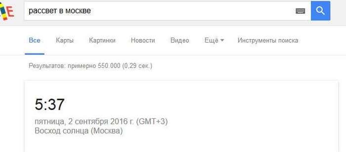 17 хитростей поисковика Google, о которых вы наверняка не знали