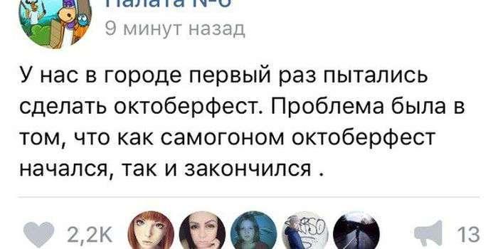 Юмор из соцсетей (19 скриншотов)