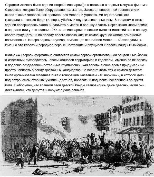 Криминальный мир Нью-Йорка XIX века (18 фото)