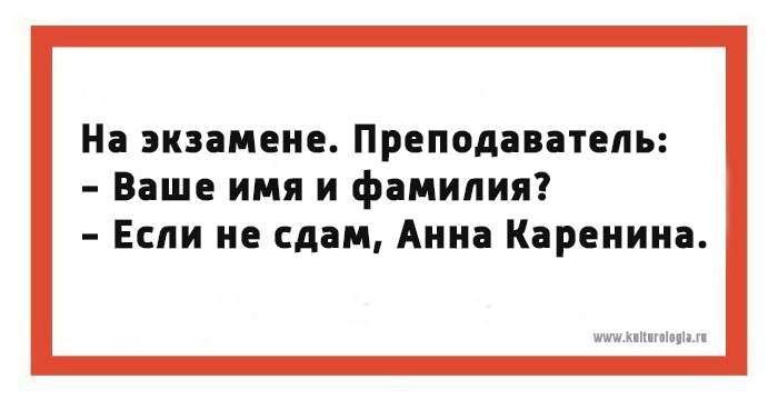 Юмористические открытки на тему романа -Анна Каренина-