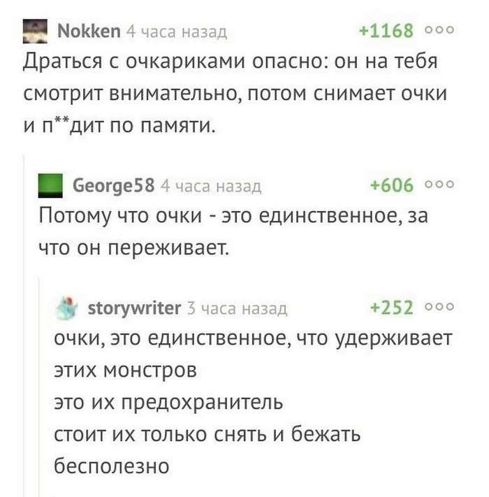 Смешные комментарии и высказывания из всемирной &171;паутины&187; (37 фото)