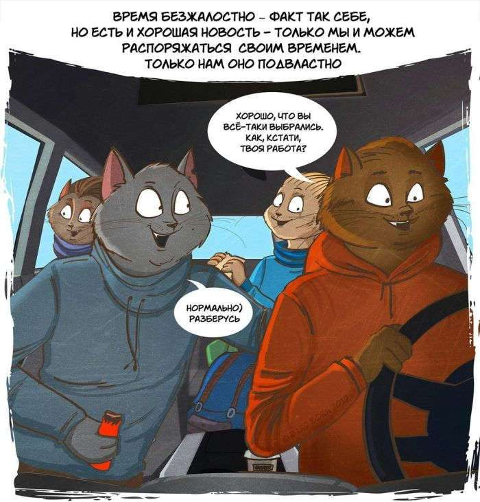 Комиксы о быстротечности времени (10 картинок)