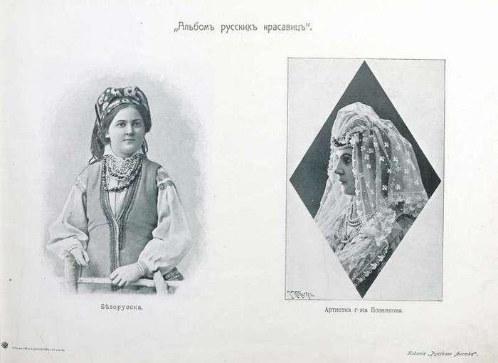 -АЛЬБОМЪ РУССКИХЪ КРАСАВИЦЪ-. 1904 ГОД