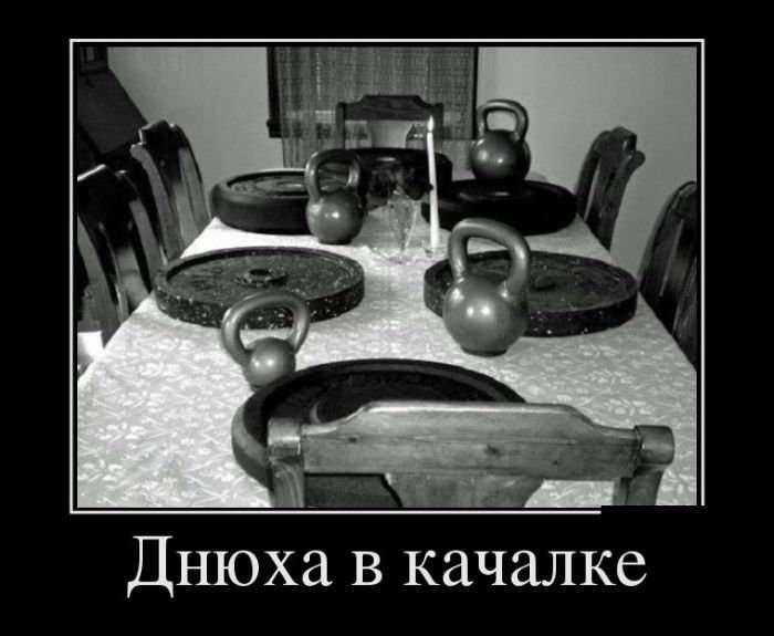 Демотиваторы вечера среды