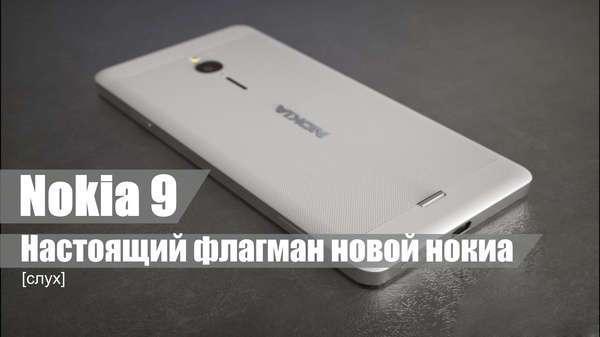 Кое-что о новом флагмане - Nokia 9