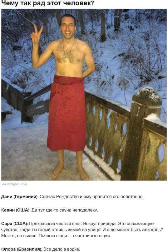 Иностранцы описывают фотографии из России.