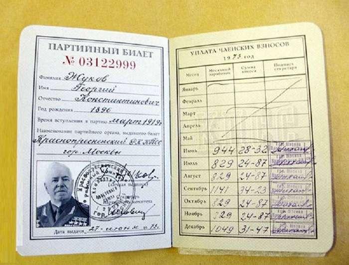 Зарплаты и партийные билеты известных людей в СССР