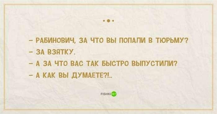 СТАРЫЕ ДОБРЫЕ ЕВРЕЙСКИЕ АНЕКДОТЫ