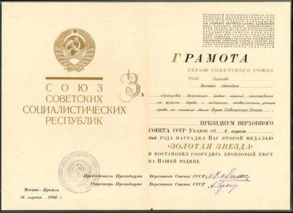 Учреждено почетное звание Герой Советского Союза