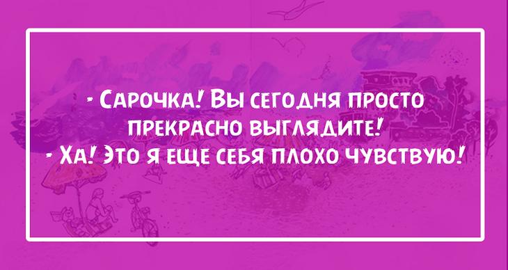 Одесские фразочки