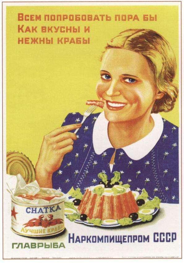 Реклама страны советов