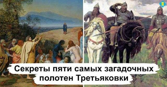 Секреты пяти самых загадочных полотен Третьяковки