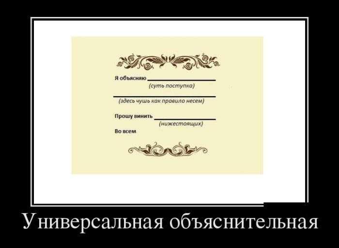 Демотиваторы от 18.04.2017 (30 фото)