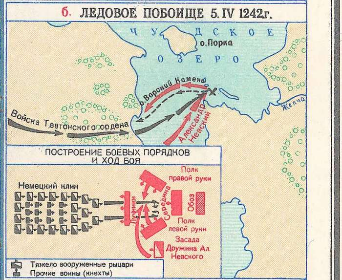 День воинской славы России – победа на Чудском озере.