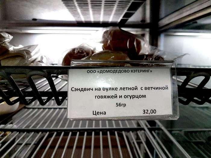 Что едят пилоты в аэропорту -Домодедово- перед полетом