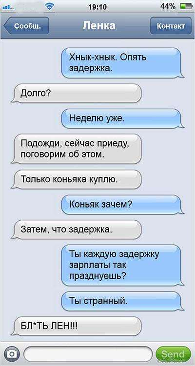 19 СМЕШНЫХ SMS СЕМЕЙНОЙ ПАРЫ