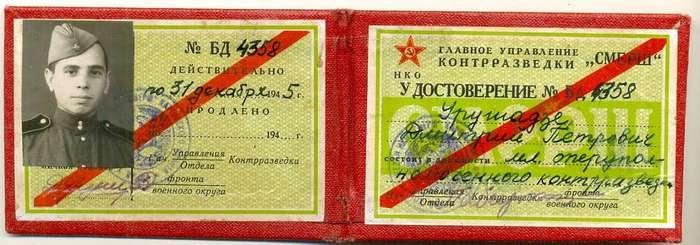 История создания и деятельность военной контрразведки -СМЕРШ-
