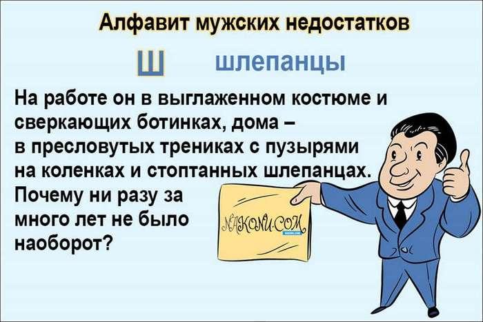 СЕКРЕТНЫЙ АЛФАВИТ МУЖСКИХ НЕДОСТАТКОВ С ЮМОРОМ))
