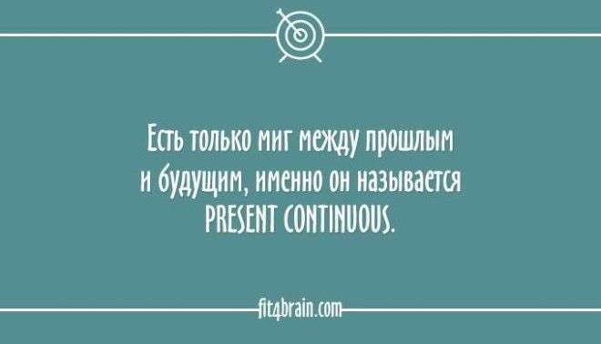 Бывают моменты острые, бывают умные, а бывают остроумные.