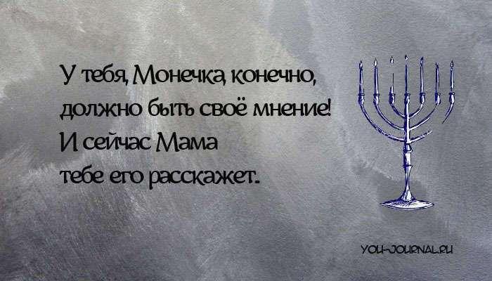 14 СМЕШНЫХ ОТКРЫТОК, ПОСВЯЩЕННЫХ ЕВРЕЙСКОЙ МАМЕ