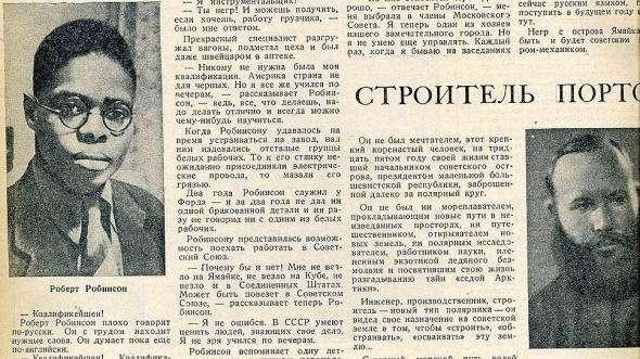 Сталинский СССР глазами негра