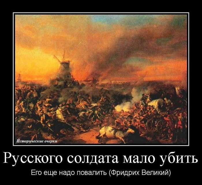 Русского мало убить