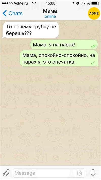 Мы делимся СМС, авторы которых смеются и плачут одновременно.