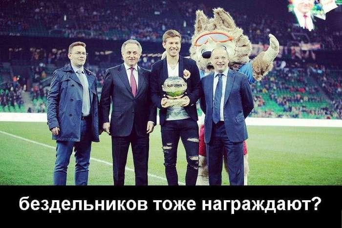 Смешные картинки про сборную России